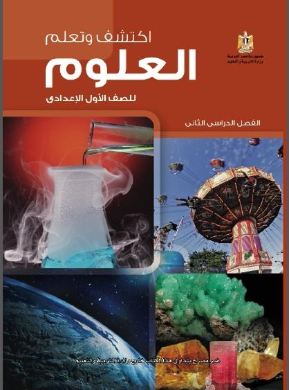 تحميل مباشر على الميديا فاير كتاب الطالب علوم ترم ثانى للأول الإعدادى منتديات المعلم القدوةرابط 2013 N11