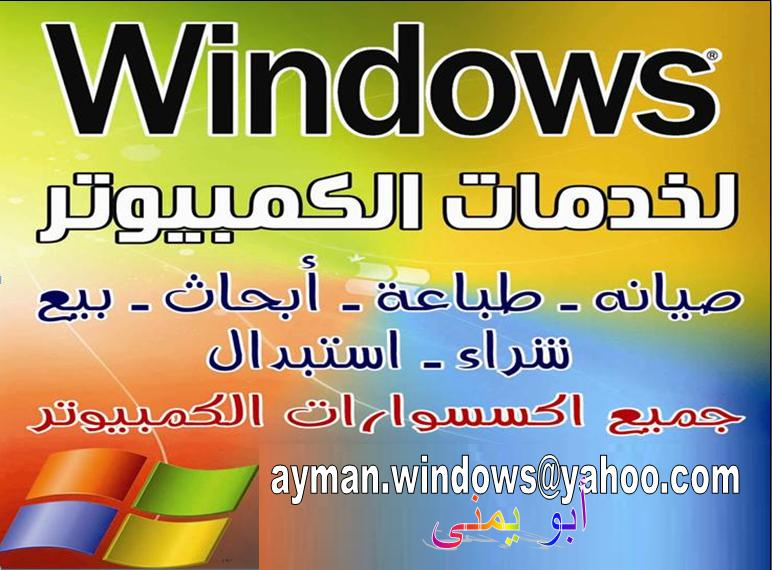 windows Computers Services