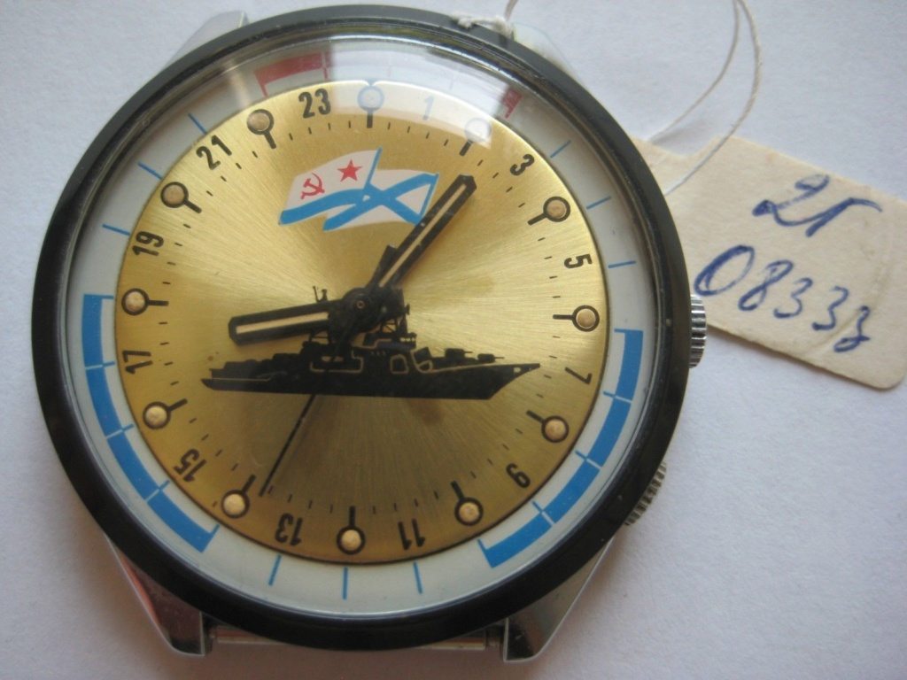 Authentification Raketa Worldtime S-l16060