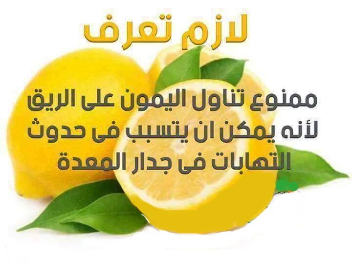 يمنع تناول الليمون على الريق 1110