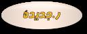 أزرار كاملة بيضوية الشكل للمنتديات 1111