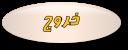 أزرار كاملة بيضوية الشكل للمنتديات 1411