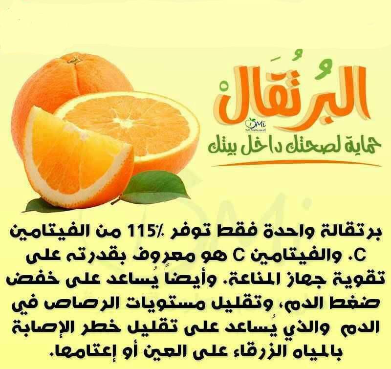 البرتقال حماية لصحتك داخل بيتك  3411