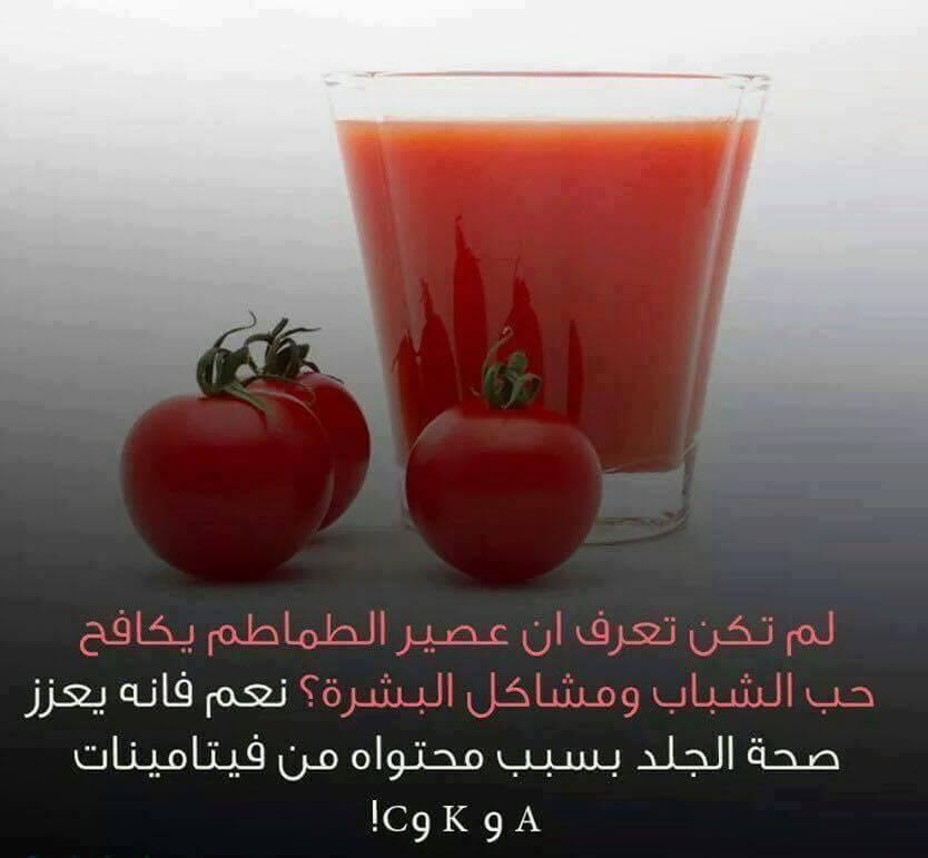 فوائد عصير الطماطم الصحية   3710