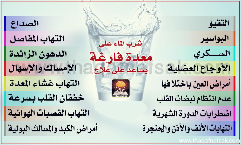 فوائد شرب الماء على معدة فارغة  410