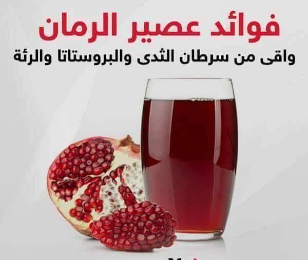 الفوائد الصحية لعصير الرمان 4710