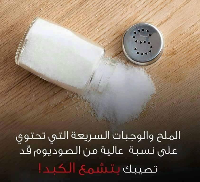 الملح والوجبات السريعة  4910