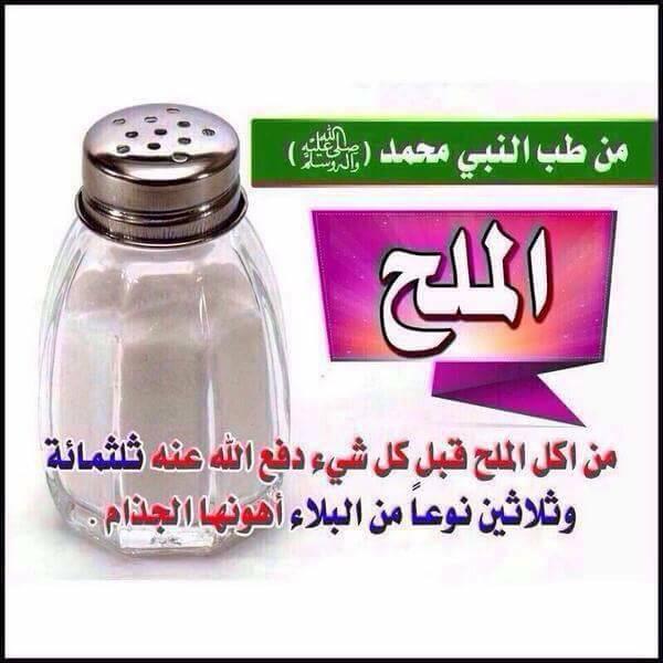 من طب النبي محمد صلى الله عليه وآله وسلم 5010