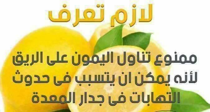 يمنع شرب عصير الليمون صباحآ على الريق  7711