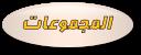 أزرار كاملة بيضوية الشكل للمنتديات 810