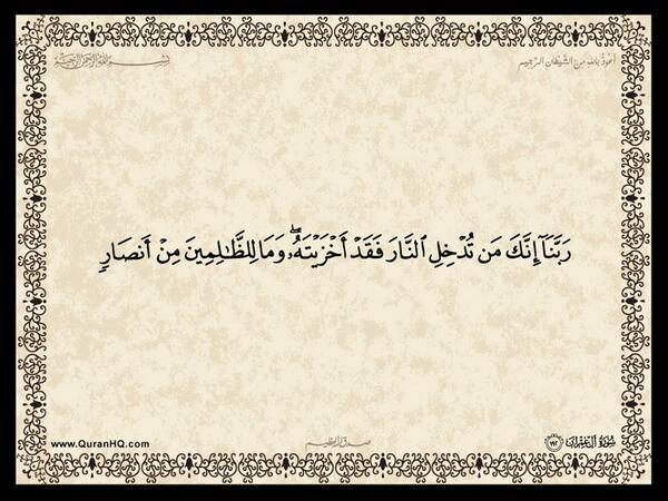الآية 192 من سورة آل عمران الكريمة المباركة Aeoo_100