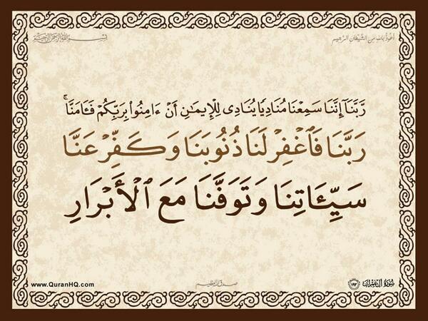 الآية 193 من سورة آل عمران الكريمة المباركة Aeoo_101