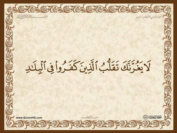 الآية 196 من سورة آل عمران الكريمة المباركة Aeoo_104