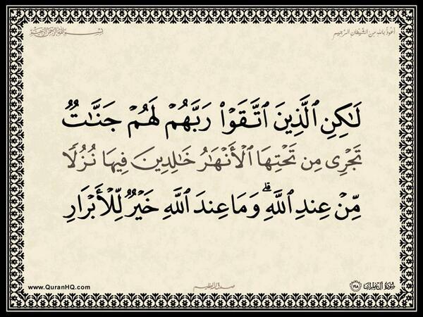 الآية 198 من سورة آل عمران الكريمة المباركة Aeoo_106