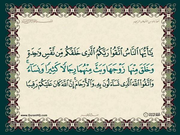 الآية 1 من سورة النساء الكريمة المباركة Aeoo_108