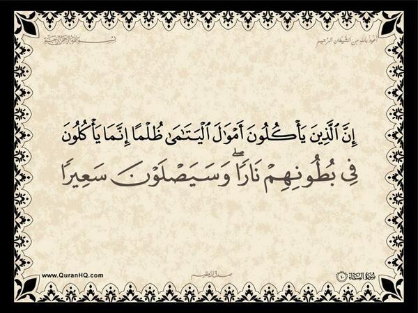 الآية 10 من سورة النساء الكريمة المباركة Aeoo_109
