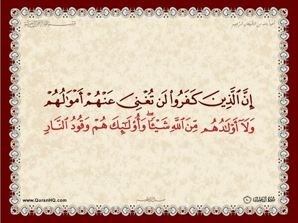 الآية 10 من سورة آل عمران الكريمة المباركة Aeoo_110