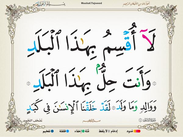 الآيات 1 ـ 4 من سورة البلد الكريمة المباركة Aeoo_110