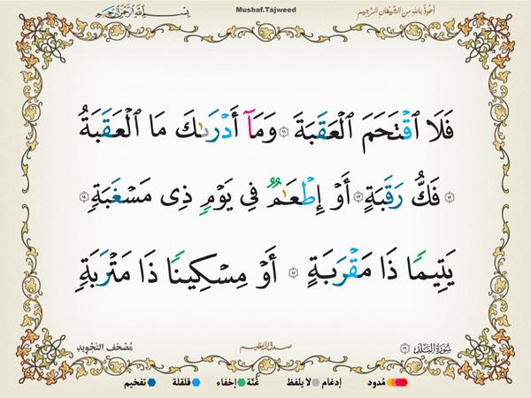 الآيات 11 ـ 16 من سورة البلد الكريمة المباركة Aeoo_111