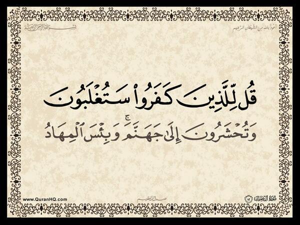 الآية 12 من سورة آل عمران الكريمة المباركة Aeoo_112