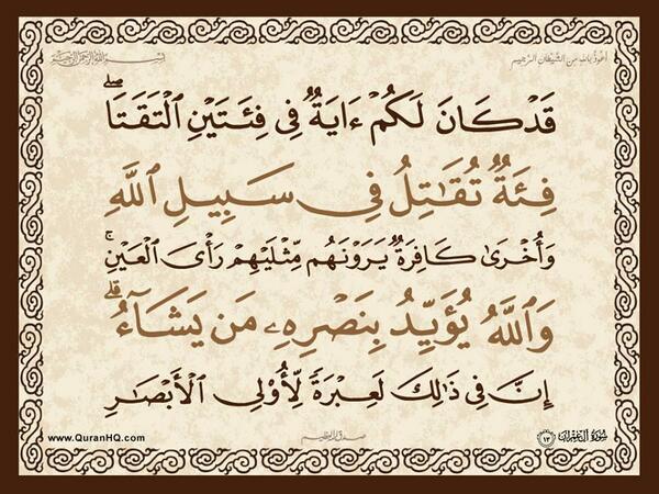 الآية 13 من سورة آل عمران الكريمة المباركة Aeoo_113