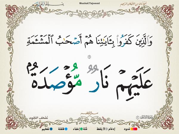الآيات 19و 20 من سورة البلد الكريمة المباركة Aeoo_113