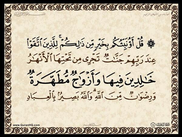 الآية 15 من سورة آل عمران الكريمة المباركة Aeoo_115