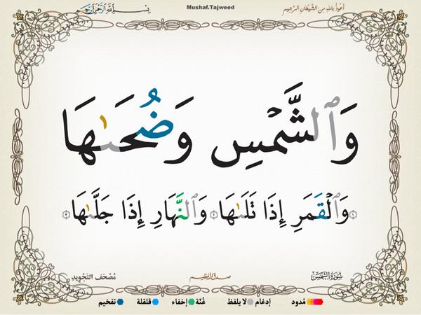 الآيات 1 و 2 و 3 من سورة الشمس الكريمة المباركة Aeoo_115