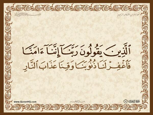 الآية 16 من سورة آل عمران الكريمة المباركة Aeoo_116