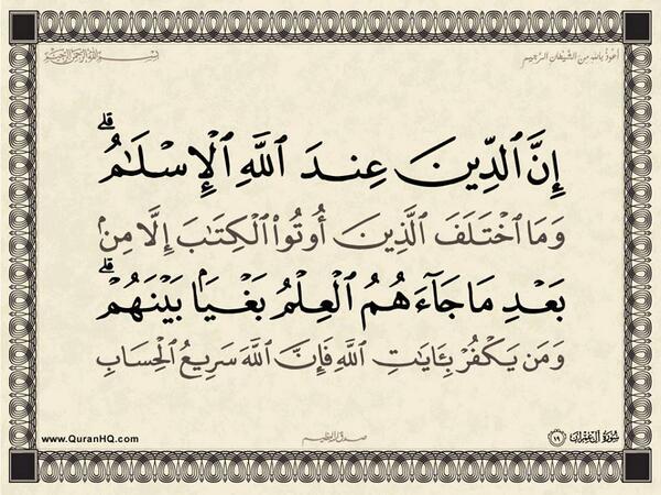 الآية 19 من سورة آل عمران الكريمة المباركة Aeoo_119