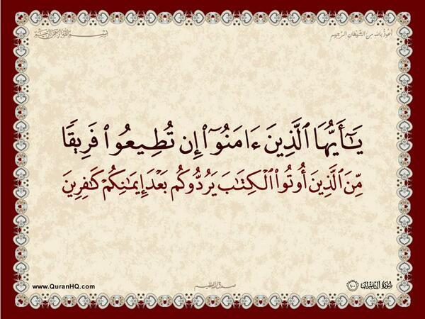 الآية 100 من سورة آل عمران الكريمة المباركة Aeoo_120