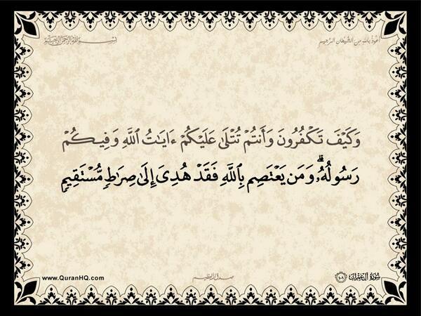 الآية 101 من سورة آل عمران الكريمة المباركة Aeoo_121