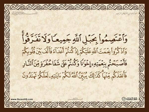 الآية 103 من سورة آل عمران الكريمة المباركة Aeoo_123