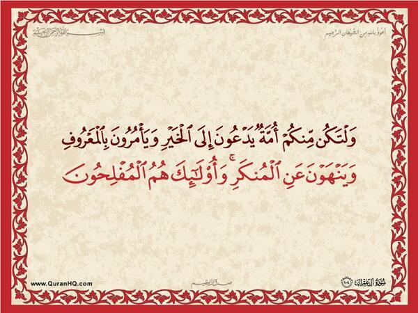 الآية 104 من سورة آل عمران الكريمة المباركة Aeoo_124