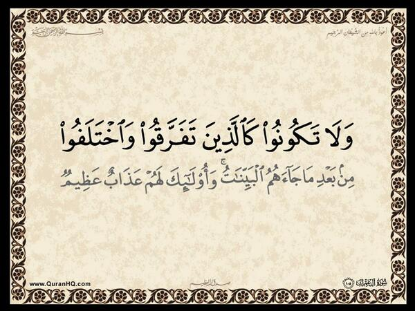 الآية 105 من سورة آل عمران الكريمة المباركة Aeoo_125