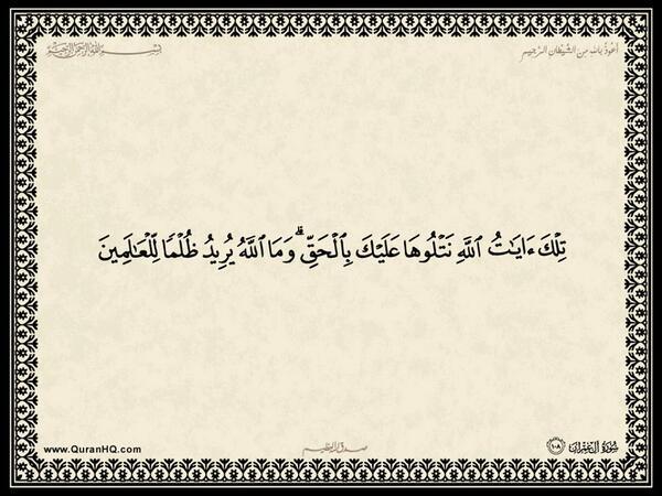 الآية 108 من سورة آل عمران الكريمة المباركة Aeoo_128