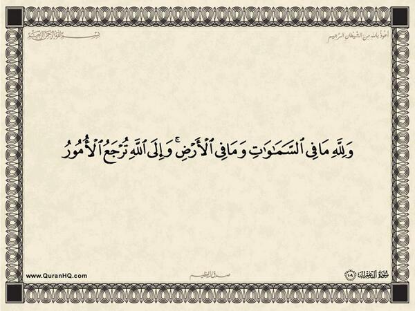 الآية 109 من سورة آل عمران الكريمة المباركة Aeoo_129