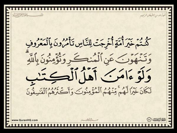 الآية 110 من سورة آل عمران الكريمة المباركة Aeoo_130
