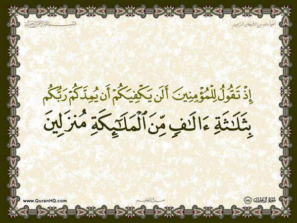 الآية 124 من سورة آل عمران الكريمة المباركة Aeoo_132