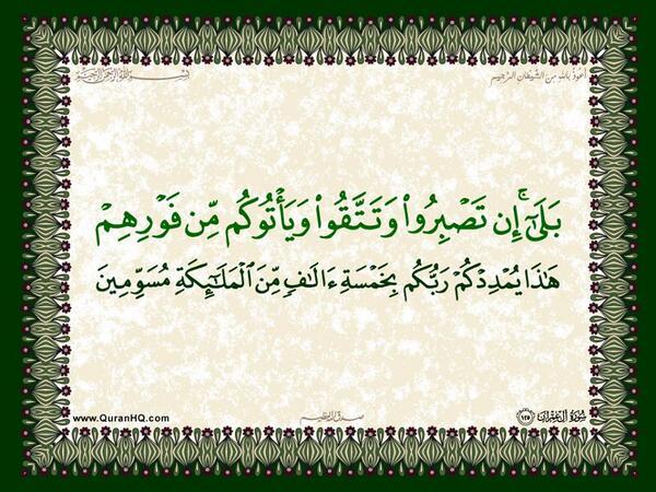الآية 125 من سورة آل عمران الكريمة المباركة Aeoo_133