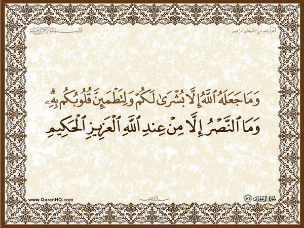 الآية 126 من سورة آل عمران الكريمة المباركة Aeoo_134