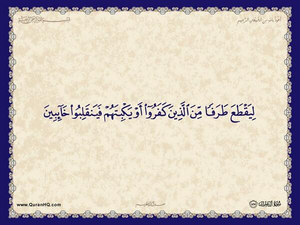الآية 127 من سورة آل عمران الكريمة المباركة Aeoo_135