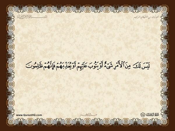 الآية 128 من سورة آل عمران الكريمة المباركة Aeoo_136