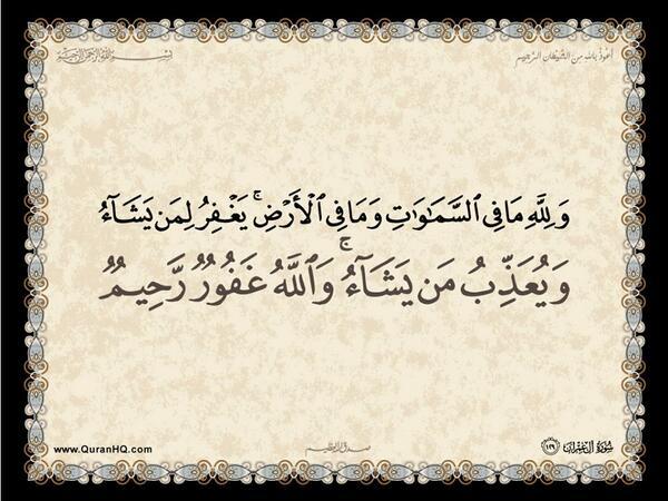 الآية 129 من سورة آل عمران الكريمة المباركة Aeoo_137