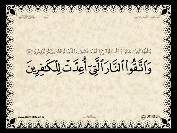 الآية 131 من سورة آل عمران الكريمة المباركة Aeoo_139