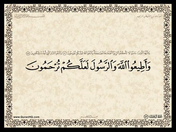الآية 132 من سورة آل عمران الكريمة المباركة Aeoo_140