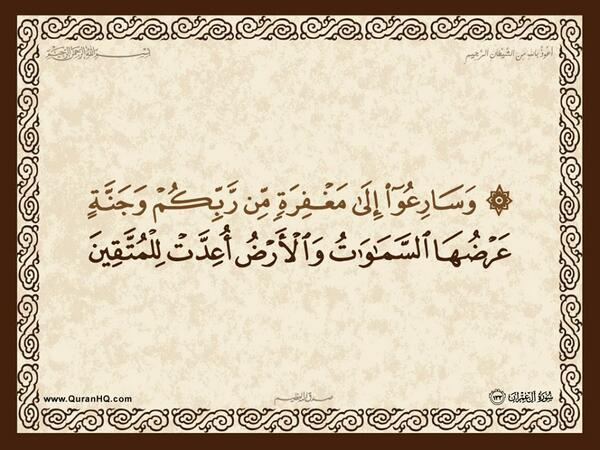 الآية 133 من سورة آل عمران الكريمة المباركة Aeoo_141