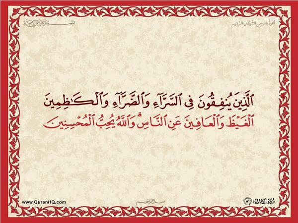الآية 134 من سورة آل عمران الكريمة المباركة Aeoo_142