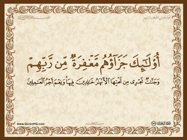 الآية 136 من سورة آل عمران الكريمة المباركة Aeoo_144