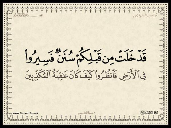 الآية 137 من سورة آل عمران الكريمة المباركة Aeoo_145